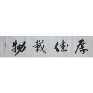 耿涛书法作品《厚德载物》价格480.00元