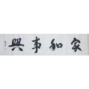 耿涛书法作品《【家和事兴】作者耿涛》价格480.00元