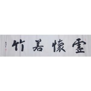 耿涛书法作品《【虚怀若竹】作者耿涛》价格480.00元