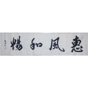 耿涛书法作品《【惠风和畅】作者耿涛》价格480.00元