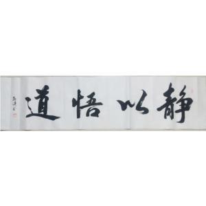 耿涛书法作品《【静以悟道】作者耿涛》价格480.00元