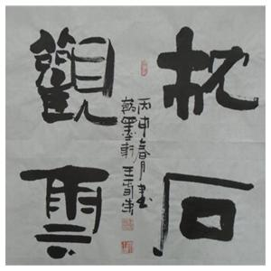 王春荣书法作品《【书法3】作者王春荣》价格200.00元