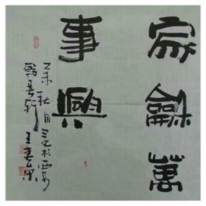 王春荣书法作品《【书法4】作者王春荣》价格200.00元