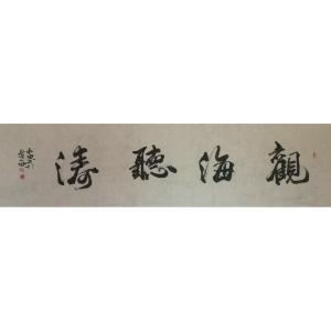 蔡永田书法作品《【观海听涛】作者蔡永田》价格480.00元