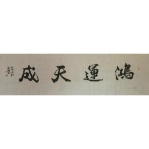 蔡永田书法作品《【鸿运天成】作者蔡永田》价格480.00元