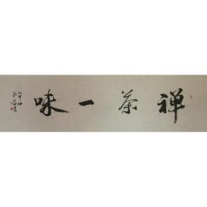 蔡永田书法作品《【禅茶一味】作者蔡永田》价格480.00元