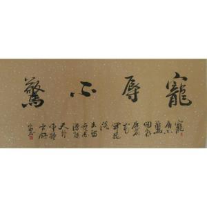 蔡永田书法作品《【书法】作者蔡永田》价格480.00元