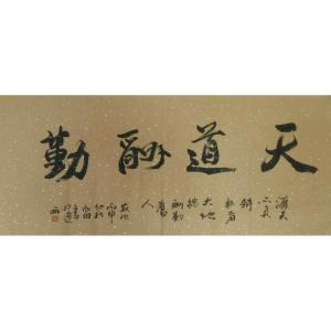 蔡永田书法作品《【天道酬勤】作者蔡永田》价格480.00元