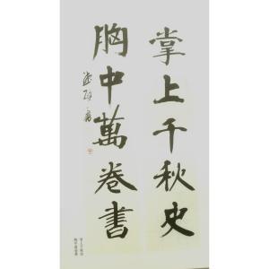 王德硕书法作品《【书法3】作者王德硕》价格38400.00元