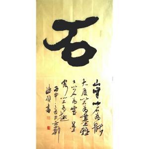 王德硕书法作品《【书法6】作者王德硕》价格38400.00元