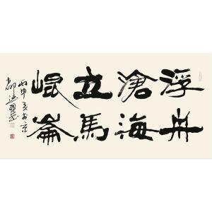 王德硕书法作品《【书法7】作者王德硕》价格38400.00元