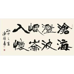 王德硕书法作品《【书法8】作者王德硕》价格38400.00元