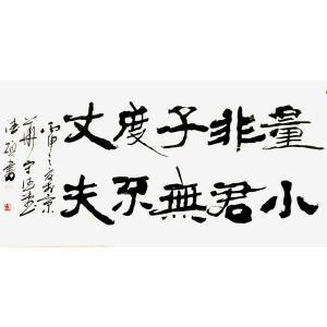 王德硕书法作品《【书法9】作者王德硕》价格38400.00元