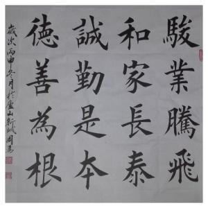 周勇书法作品《【诗文2】作者周勇》价格240.00元