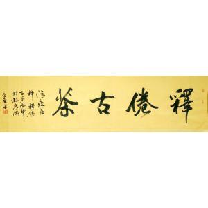张平原书法作品《【释倦古茶2】作者张平原》价格960.00元