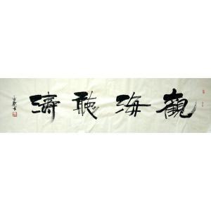 张平原书法作品《【观海听涛】作者张平原》价格960.00元
