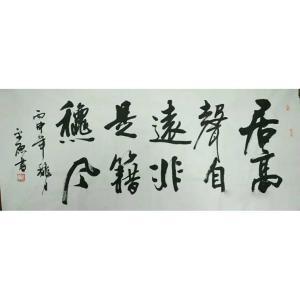 张平原书法作品《【居高...】作者张平原》价格2400.00元