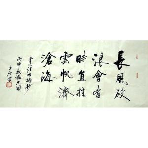 张平原书法作品-《【长风破浪】作者张平原》