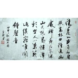 张平原书法作品《【书法2】作者张平原》价格2400.00元