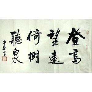 张平原书法作品-《【登高望远】作者张平原》