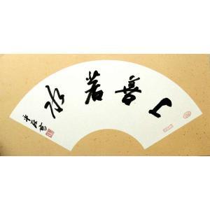 张平原书法作品-《【上扇若水 扇面】作者张平原》