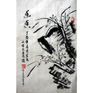 陶文祥国画作品《【幽香】作者陶文祥》价格868.00元