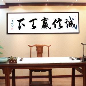 胡春祥书法作品《诚信赢天下》价格200.00元