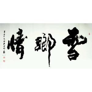 于宝君书法作品《【雪瑯情】作者于宝君》价格866.00元