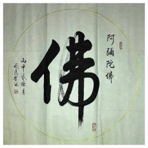 张鸿智书法作品《【佛】作者张鸿智》价格936.00元