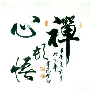 张鸿智书法作品《【禅】作者张鸿智》价格936.00元