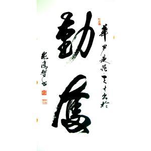张鸿智书法作品《【奋斗1】作者张鸿智》价格1920.00元