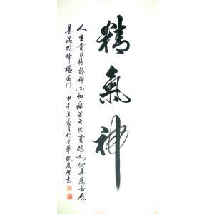 张鸿智书法作品《【精气神】作者张鸿智》价格1920.00元