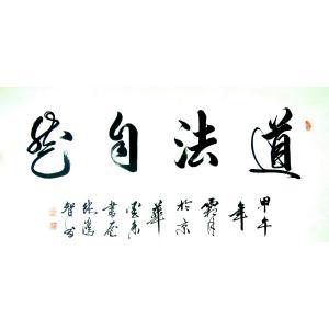 张鸿智书法作品《【道法自然】作者张鸿智》价格1920.00元
