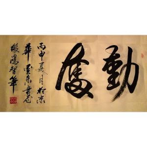 张鸿智书法作品《【奋斗2】作者张鸿智》价格1920.00元