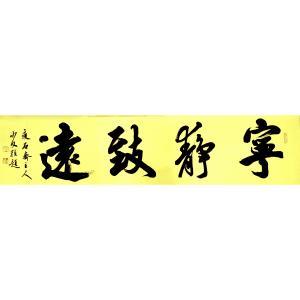 江少文书法作品《【宁静致远2】作者江少文》价格4320.00元