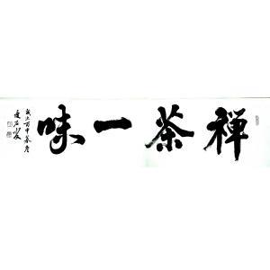 江少文书法作品《【禅茶一味】作者江少文》价格4320.00元