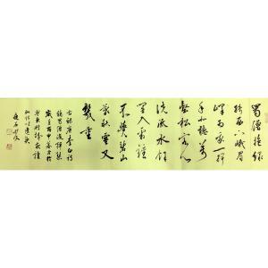 江少文书法作品《【听蜀僧濬弹琴】作者江少文》价格4320.00元