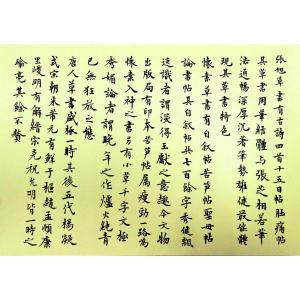 江少文书法作品《【书论】作者江少文》价格4320.00元