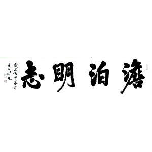 江少文书法作品《【淡泊明志】作者江少文》价格4320.00元