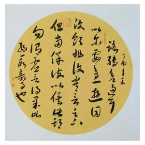 丁建坤国画作品《【书法2】作者丁建坤》价格480.00元
