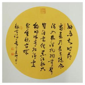 丁建坤书法作品《【书法6】作者丁建坤》价格480.00元