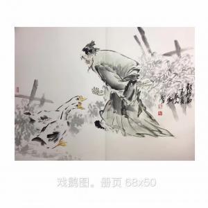 刘和平文玩杂项作品《戏鹅图》价格3000.00元
