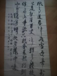 黄少武书法作品《毛泽东诗词卜算子咏梅》价格350.00元