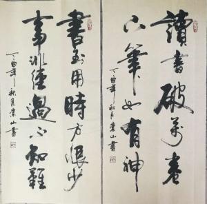 李崇山书法作品《励志名言:作者,李崇山》价格300.00元