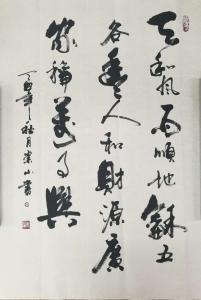 李崇山书法作品《家和万事兴:作者,李崇山》价格300.00元