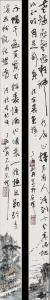 黄东辉书法作品《【书画-四条屏】》价格8600.00元