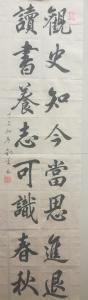 刘书友书法作品《对联》价格300.00元