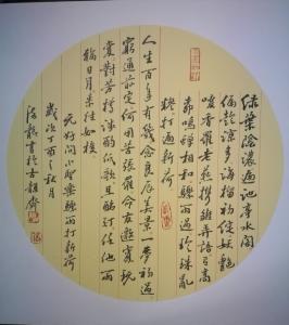 张海龙书法作品《團扇》议价