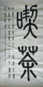 张中书法作品《张中书法》价格5000.00元