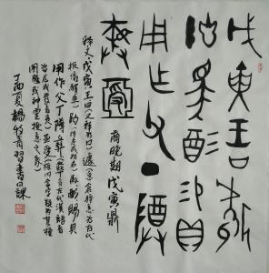 杨牧青书法作品《大篆书法》价格8000.00元
